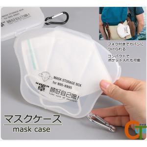 マスクケース マスク収納 収納ケース ケース 持ち運び ポケット入れ 鞄入れ マスクの清潔をキープで...