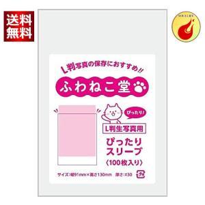 ふわねこ堂 L判 生写真用 ぴったりスリーブ (100枚)