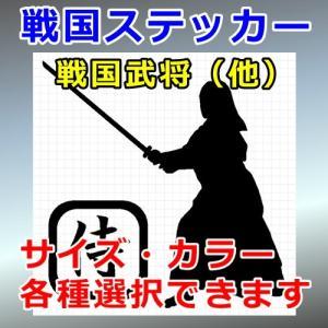侍 ステッカー|cuttingsoul