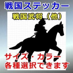 伊達政宗 騎馬 ステッカー|cuttingsoul