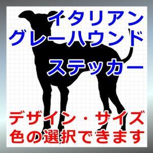 イタリアングレーハウンド 犬 シルエット ステッカー プレゼント付|cuttingsoul