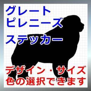 グレートピレニーズ 犬 シルエット ステッカー プレゼント付|cuttingsoul
