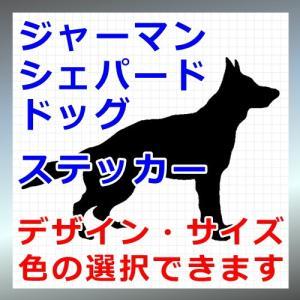 ジャーマンシェパードドッグ 犬 シルエット ステッカー プレゼント付|cuttingsoul