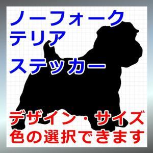 ノーフォークテリア 犬 シルエット ステッカー プレゼント付|cuttingsoul