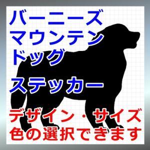 バーニーズマウンテンドッグ 犬 シルエット ステッカー プレゼント付|cuttingsoul