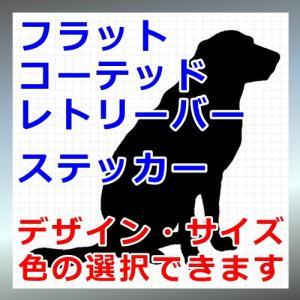 フラットコーテッドレトリーバー 犬 シルエット ステッカー プレゼント付|cuttingsoul