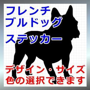 フレンチブルドッグ 犬 シルエット ステッカー プレゼント付|cuttingsoul