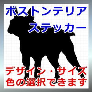 ボストンテリア 犬 シルエット ステッカー プレゼント付|cuttingsoul