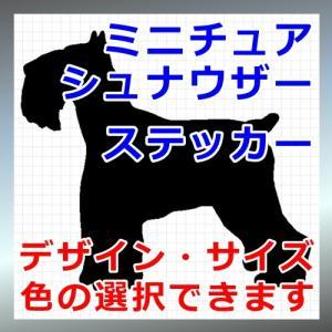 ミニチュアシュナウザー 犬 シルエット ステッカー プレゼント付|cuttingsoul