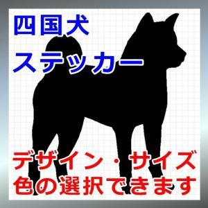 四国犬 シルエット ステッカー プレゼント付|cuttingsoul