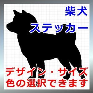 柴犬 シルエット ステッカー プレゼント付|cuttingsoul