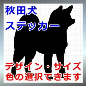 秋田犬 シルエット ステッカー プレゼント付|cuttingsoul