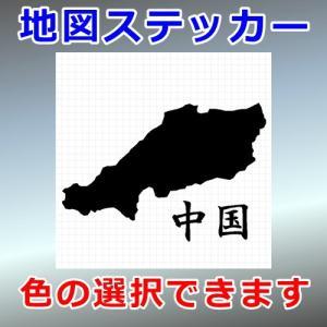 中国 地図 ステッカー cuttingsoul