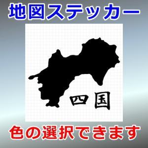 四国 地図 ステッカー cuttingsoul
