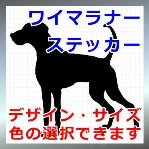 ワイマラナー 犬 シルエット ステッカー プレゼント付|cuttingsoul