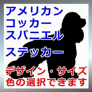 アメリカンコッカースパニエル 犬 シルエット ステッカー プレゼント付|cuttingsoul