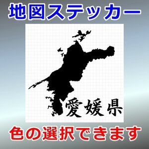 愛媛県 地図 ステッカー cuttingsoul