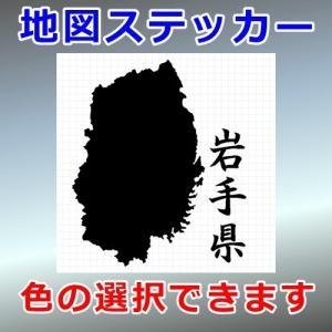 岩手県 地図 ステッカー cuttingsoul