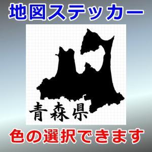 青森県 地図 ステッカー cuttingsoul