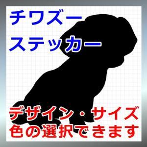 チワズー 犬 シルエット ステッカー プレゼント付|cuttingsoul