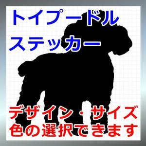 トイプードル 犬 シルエット ステッカー プレゼント付|cuttingsoul