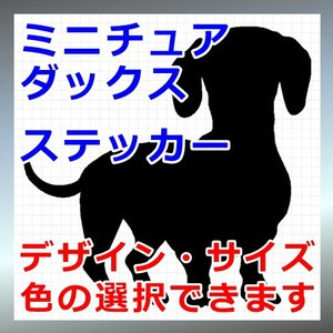 ミニチュアダックス 犬 シルエット ステッカー プレゼント付|cuttingsoul