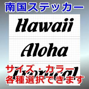 HAWAII 3種セット ステッカー|cuttingsoul