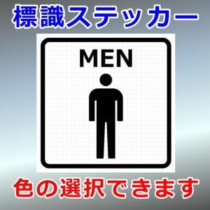 トイレ 男子 ステッカー|cuttingsoul