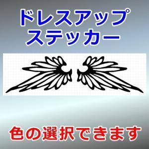 ウイング01 ドレスアップ ステッカー cuttingsoul