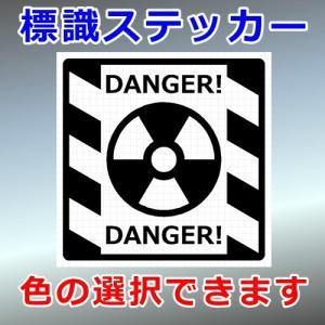 放射性標識 ステッカー|cuttingsoul