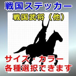 井伊直政 騎馬 ステッカー|cuttingsoul