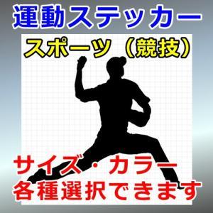 野球 ピッチャー ステッカー|cuttingsoul