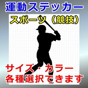 野球 バッター02 ステッカー|cuttingsoul