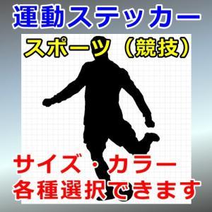サッカー シュート ステッカー|cuttingsoul