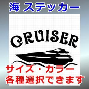 クルーザー ステッカー|cuttingsoul
