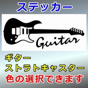 ギター ストラトキャスター ステッカー|cuttingsoul