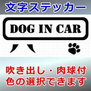 DOG IN CAR 文字01 文字オプション ステッカー|cuttingsoul