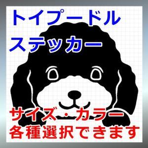トイプードル のぞき見犬 ステッカー|cuttingsoul