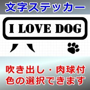 I LOVE DOG 文字01 文字オプション ステッカー|cuttingsoul