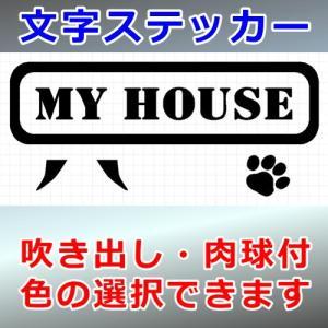 MY HOUSE 文字01 文字オプション ステッカー|cuttingsoul