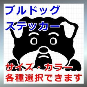 ブルドッグ のぞき見犬 ステッカー|cuttingsoul