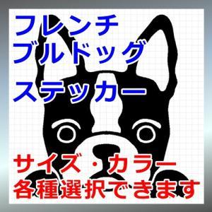 フレンチブルドッグ のぞき見犬 ステッカー|cuttingsoul