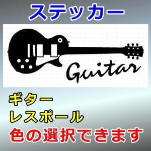 ギター レスポール ステッカー|cuttingsoul