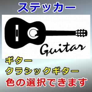 ギター クラシックギター ステッカー|cuttingsoul