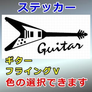 ギター フライングV ステッカー|cuttingsoul
