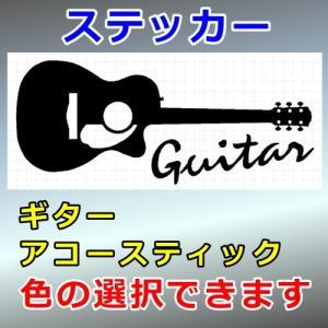 ギター アコースティックギター ステッカー|cuttingsoul