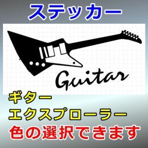 ギター エクスプローラー ステッカー|cuttingsoul