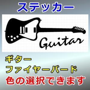 ギター ファイヤーバード ステッカー|cuttingsoul