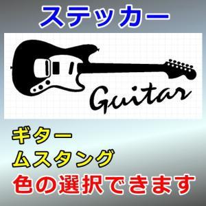 ギター ムスタング ステッカー|cuttingsoul