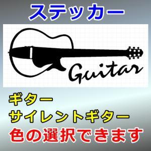 ギター サイレントギター ステッカー|cuttingsoul